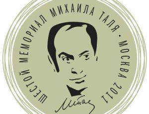 Мемориал Таля 2011