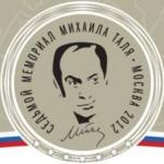 Мемориал Таля 2012